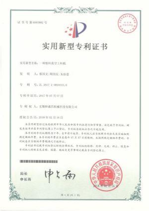 专利证书:粉料真空上料机