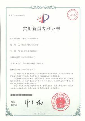 专利证书:除尘式吨包卸料站